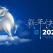 A început anul chinezesc al Bivolului Alb de Metal: profilul astro-energetic al noului an chinezesc