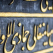 Nizar Qabbani - cele mai frumoase Citate și Versuri Arabe de Dragoste, de viață, pentru inimă
