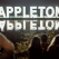 Număr record de participanți la #AppletoneParty2019