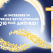 NIVEA revolutioneaza ingrijirea tenului. Forta pura anti-rid, concentrata intr-un produs inovator: Q10 Plus Serum Pearls!