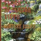 Flora in slujba Vietii umane. Marturii Biblice - Elemente de medicina isihasta