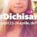5 motive sa nu ratezi #Dichisar de Florii