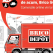 Brico Dépôt lansează serviciul Click & Delivery pentru comenzi online cu livrare la domiciliu